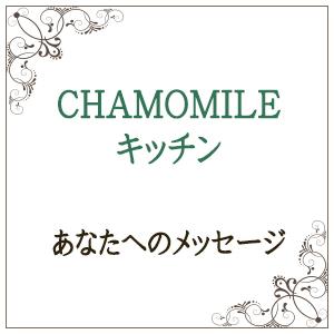 カモミール ブログ