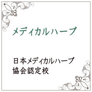 メディカルハーブ 日本メディカルハーブ協会認定校
